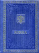 Книга о Россия на английском языке. (Кожа, золот.тиснен.)