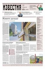 Известия 108-2019