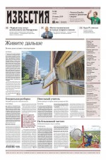 Известия 108-2019 ( Редакция газеты Известия  )