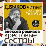 Ремизов А. Крестовые сёстры в исполнении Дмитрия Быкова + Лекция Быкова Д