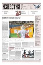 Известия 109-2019 ( Редакция газеты Известия  )