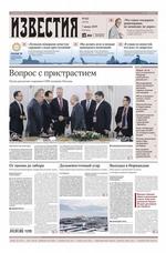 Известия 102-2019 ( Редакция газеты Известия  )