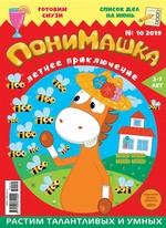 ПониМашка. Развлекательно-развивающий журнал. №10/2019