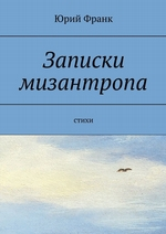 Записки мизантропа. Стихи