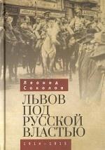 Львов под русской властью 1914-1915