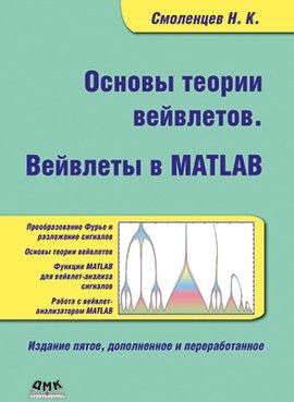 Основы теории вейвлетов. Вейвлеты в Matlab. Пятое издание