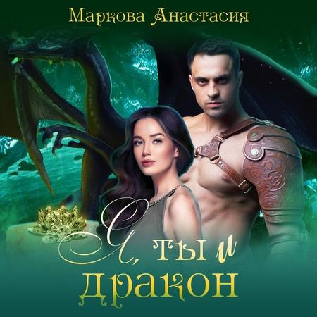 Я, ты и дракон