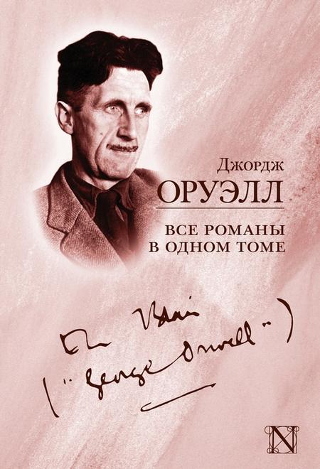 Все романы в одном томе (сборник)
