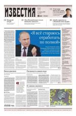 Известия 111-2019 ( Редакция газеты Известия  )