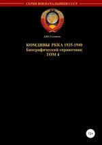 Комдивы РККА. Том 4