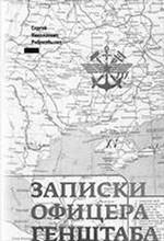 Записки офицера Генштаба +с/о