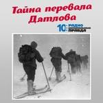 Как искали группу Дятлова. Рассказ Сергея Согрина - в 1959-м году он участвовал в поисках группы Дятлова