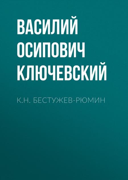 К.Н. Бестужев-Рюмин
