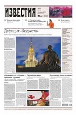 Известия 112-2019
