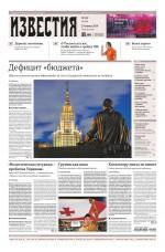 Известия 112-2019 ( Редакция газеты Известия  )