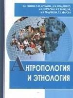 Антропология и этнология: учебник для бакалавриата и магистратуры