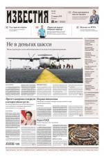 Известия 113-2019 ( Редакция газеты Известия  )