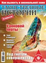 Таинственные истории №10/2019