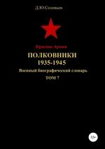 Красная Армия. Полковники. 1935-1945. Том 7