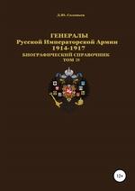 Генералы Русской Императорской Армии. 1914–1917 гг. Том 20