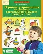 Игровые упражнения по развитию произвольного внимания у детей 3-4 лет. Тетрадь для совместной деятельности взрослого и ребенка. ФГОС ДО