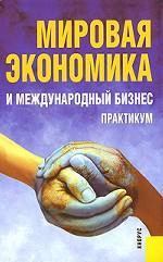 Мировая экономика и международный бизнес.Практикум.-2-е изд