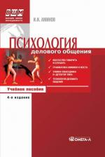 Психология делового общения. 4-е издание