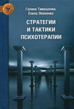 Стратегии и тактики практической психотерапии