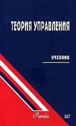 Теория управления: учебник, 3-е издание