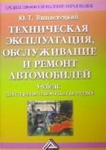 Техническая эксплуатация, обслуживание и ремонт автомобилей: учебник