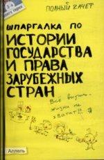 Шпаргалка по истории государства и права зарубежных стран. Ответы на экзаменационные билеты
