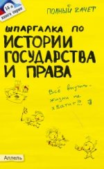 Шпаргалка по истории государства и права России. Ответы на экзаменационные билеты