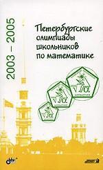 Петербургские олимпиады школьников по математике. 2003-2005
