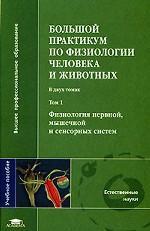 Большой практикум по физиологии человека и животных. Том 1