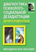 Диагностика психолого-социальной дезадаптации детей и подростков: практическое пособие