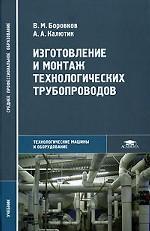 Изготовление и монтаж технологических трубопроводов