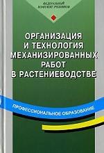 Организация и технология механизированных работ в растениеводстве