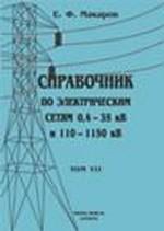 Справочник по электрическим сетям 0, 4-35 кВ и 110-1150 кВ. В 7-ми томах. Том 7.