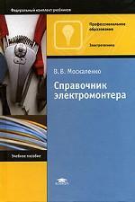 Справочник электромонтера