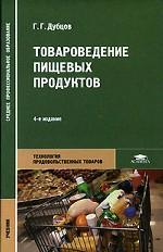 Товароведение пищевых продуктов: учебник