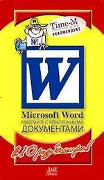 Microsoft Word. Работайте с электронными документами в 10 раз быстрее!