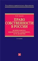 Право собственности в России. Возникновение, юридическое содержание, пути развития: учебное пособие. 2-е издание