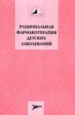 Рациональная фармакотерапия детских заболеваний. Книга 2: Руководство для практикующих врачей