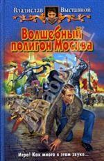 Волшебный полигон Москва. Фантастический роман