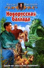 Новорусская баллада. Фантастический роман