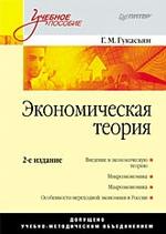 Экономическая теория: Учебное пособие. 2-е изд