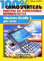 100% самоучитель работы на карманных комьютерах, или Windows Mobile 5 для всех