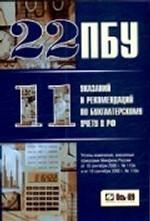 22 ПБУ и 11 указаний и рекомендаций по бухгалтерскому учету в Российской Федерации