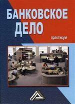 Банковское дело. Управление кредитной организацией. Практикум