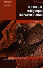 Основные концепции естествознания: учебное пособие. 4-е издание